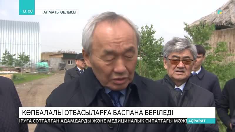 Алматы облысында көпбалалы отбасыларға баспана беріледі