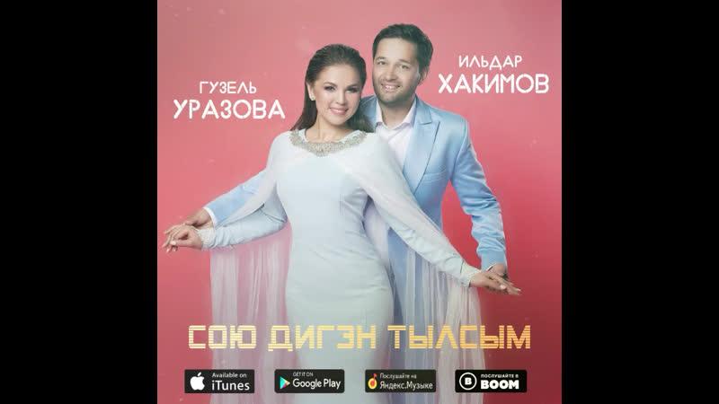 Гузель Уразова Ильдар Хакимов ПРЕМЬЕРА