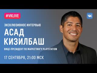 Интервью с Асадом Кизилбашем, экранизатором видеоигр