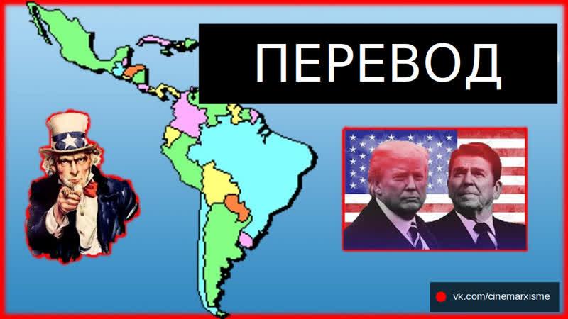 Боливия Венесуэла Гондурас правда об интервенции США в Латинскую Америку перевод Mad Blender