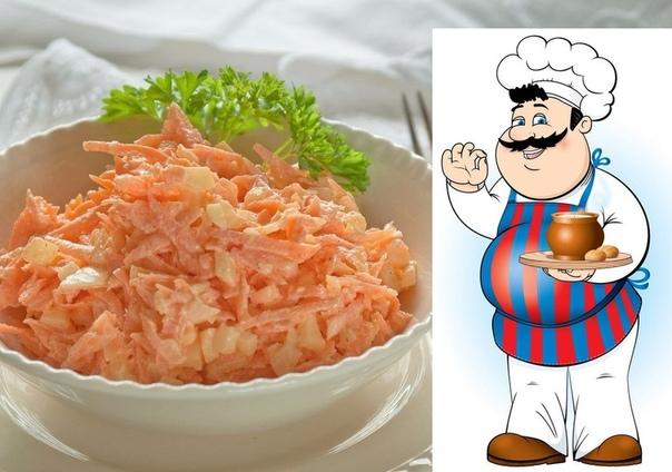 Морковный салат с яйцом на 100грамм - 88.26 ккал Б/Ж/У - 6.08/4.95/4.54 Ингредиенты: Морковь 4-5 Штук (среднего размера) Яйца вареные 5-6 Штук Чеснок 2-3 Зубчиков Сметана 1-2 Ст. ложек Соль 1-2