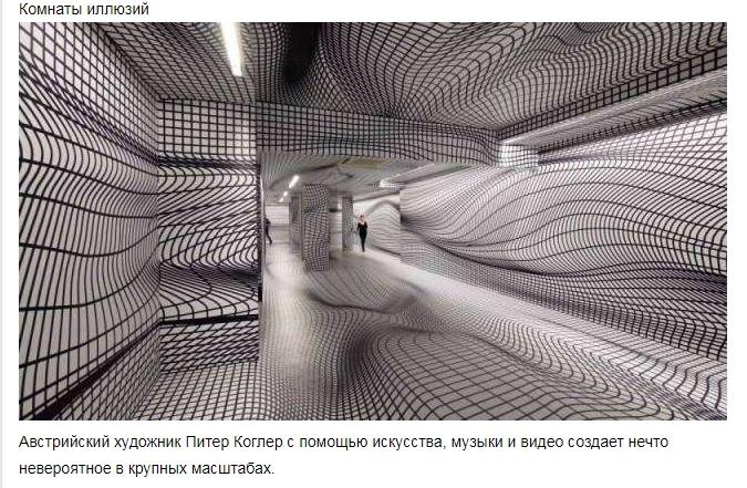 Самые удивительные комнаты мира