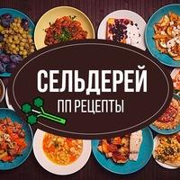 Сельдерей | ПП рецепты