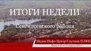 ИТОГИ НЕДЕЛИ Сенгилеевского района выпуск 67 от 21 04 2019