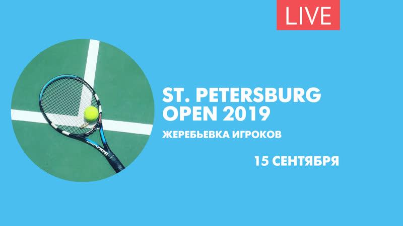 Жеребьевка игроков турнира St. Petersburg Open 2019. Онлайн-трансляция