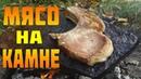 Мясо на камне как приготовить стейк из свинины без сковородки Steak on a Rock