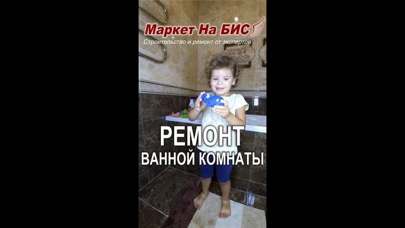 Эконом ремонт ванной комнаты под ключ и недорого Киев Днепр Одесса Харьков Кривой Рог