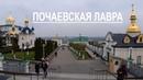 Почаевская Лавра 2 день отдыха