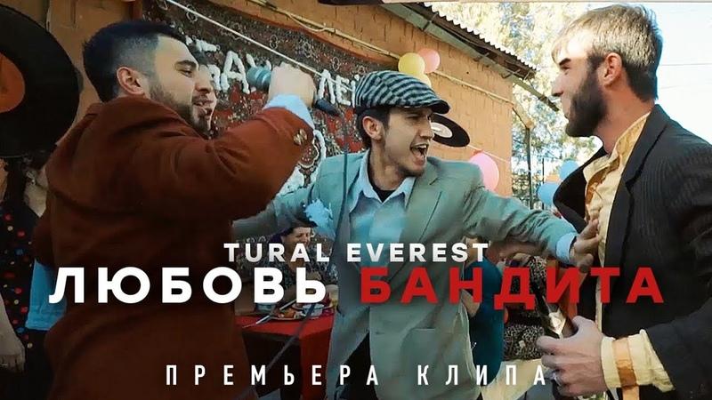 Tural Everest Любовь бандита Премьера клипа 2018
