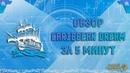 Caribbean- МАРКЕТИНГ В ДВУХ СЛОВАХ | МЕЧТА О КАРИБАХ