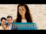 Кровинушка. 8 серия (2011-2012) Мелодрама @ Русские сериалы