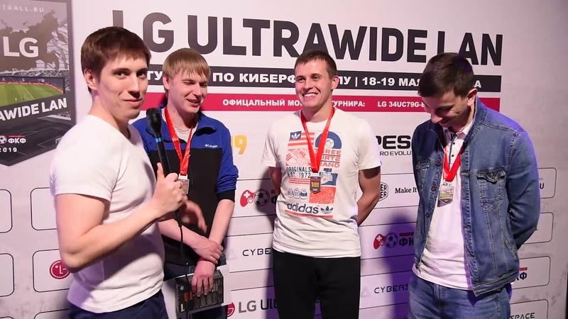Интервью с призёрами в PES 2019 на LG UltraWide Lan