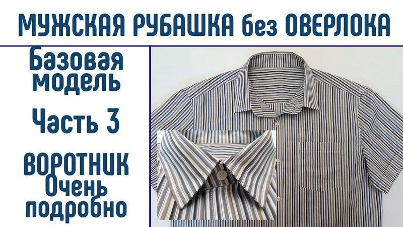Мужская рубашка без оверлока. Базовая рубашка. Часть 3. Воротник.