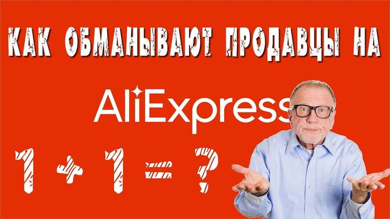 Как обманывают продавцы на Aliexpress - Распаковка экструдера