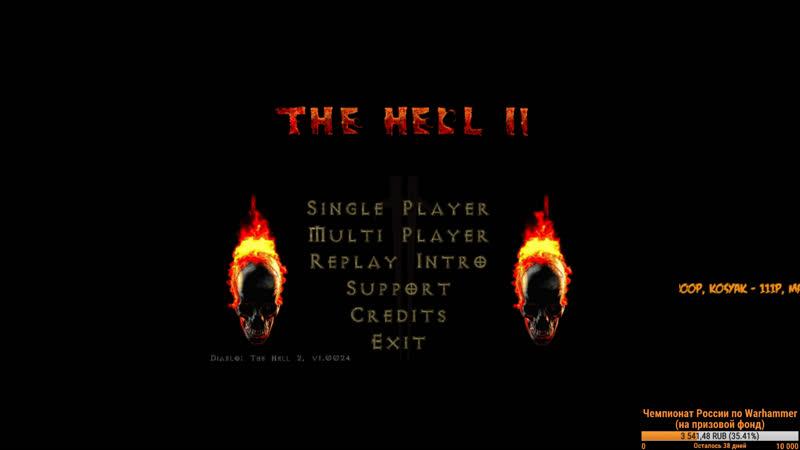 Diablo. The Hell 2. Инквизитор