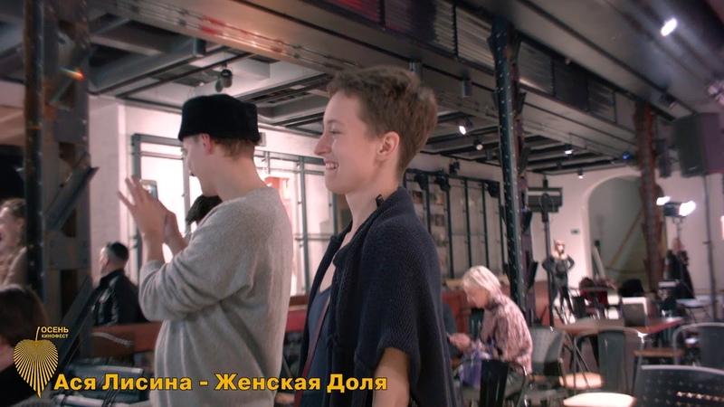 Ася Лисина Женская Доля. Концерт на ОСЕНЬ кинофест