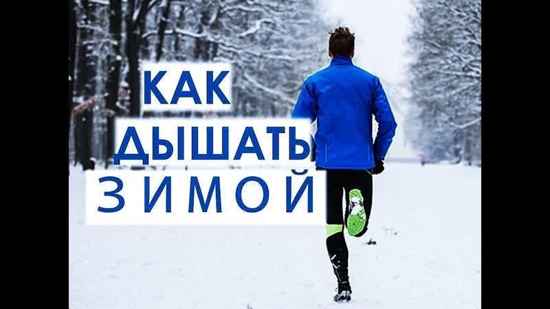 Как дышать зимой во время бега rfr lsifnm pbvjq dj dhtvz tuf rfr lsifnm pbvjq dj dhtvz tuf rfr lsifnm pbvjq dj dhtvz tuf rfr