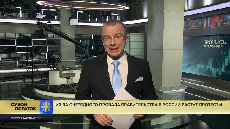 Юрий Пронько Из за очередного провала правительства в России растут протесты