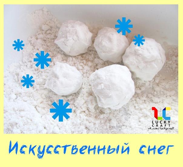 Рецепт для творчества: Искусственный снег Рецепт простой: - 100-150 г. растительного масла - 500 г картофельного крахмала Все смешиваем в небольшом контейнере или тазике и играем. Только в