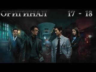 Доктор заключённый / Doctor Prisoner - 17 и 18 / 40 (оригинал без перевода)