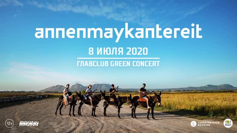 AnnenMayKantereit / 8 июля 2020 / ГЛАВCLUB GREEN CONCERT