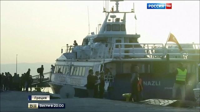 Вести в 2000 • Грязная сделка в действии Европа отправила в Турцию первые лодки с мигрантами