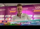 Интервью Дмитрия Качанова после квалификации на первенстве Европы