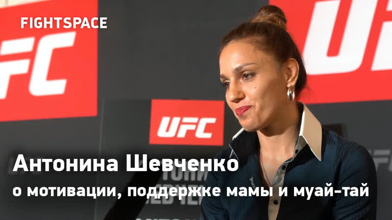 Антонина Шевченко о мотивации, поддержке мамы и муай-тай перед UFC Petersburg