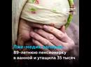 Женщина в белом обманула бабушку