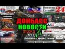 День Пионерии Донбасс Новости МОЖи 19 мая 2019