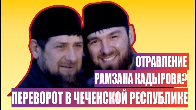 Последние новости Чечни сегодня свежие отравление Рамзана Кадырова Апти Алаутдинов нохчо