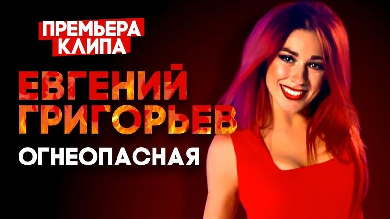 Евгений Григорьев (Жека) - Огнеопасная. Премьера клипа