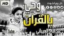 HD The Revelation of Quran وحي بالقرآ ن للمنشد عبد الله العيباني