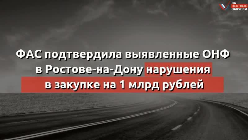 ФАС подтвердила нарушения закупки на содержание дорог в Ростове на Дону на 1 млрд руб