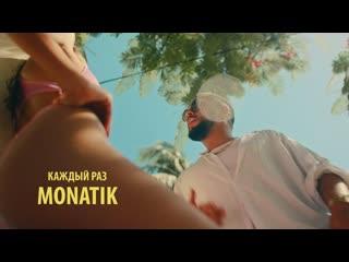 MONATIK  Каждый раз (Official video)