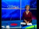 Полный выпуск новостей СЕЙ ЧАС от 18.06.2019 (Дневной выпуск 15:00)