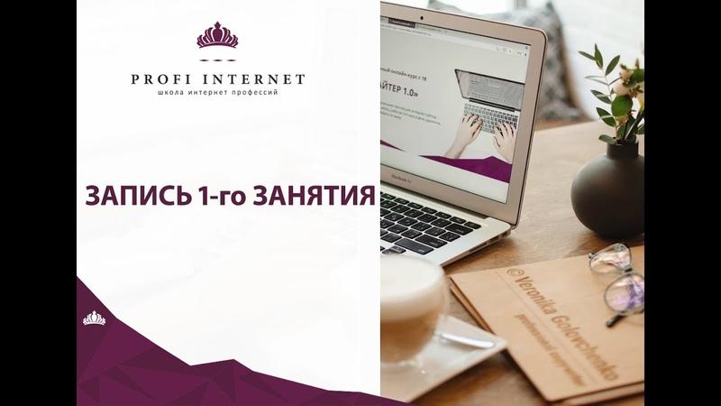 1-e занятие курса Удалённая профессия КОПИРАЙТЕР 35.0 - Начало в 2000 по мск.