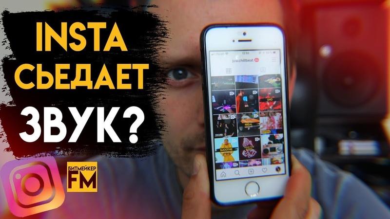 Как загрузить видео в инстаграм без потери качества звука