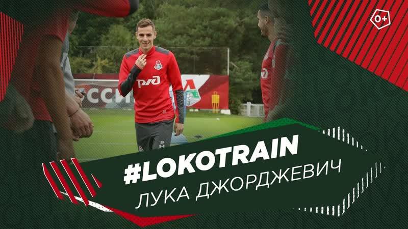 Лука Джорджевич у меня большие ожидания от этого сезона