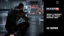 RT13 Mass Effect 2 12 серия Шепард и Конченные Мрази Или лоялка Заида