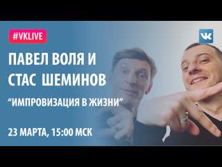 #VKlive: Павел Воля и Стас Шеминов - Импровизация в жизни