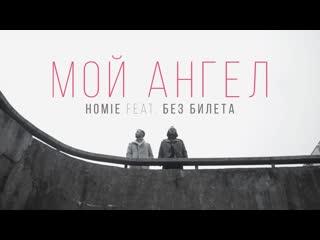 Премьера клипа! HOMIE feat. Виталий Артист - Мой Ангел () ft.и