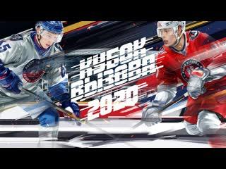 . Кубок Вызова МХЛ 2020 / JHL Challenge Cup 2020  Прямая трансляция