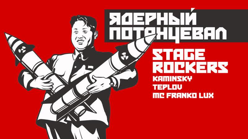 16.11 Ядерный потанцевал @Saxon