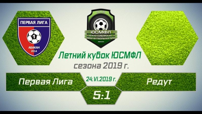 Летний кубок ЮСМФЛ 5х5 2019. Группа С. Первая Лига - Редут 51, 24.06.2019 г. Обзор