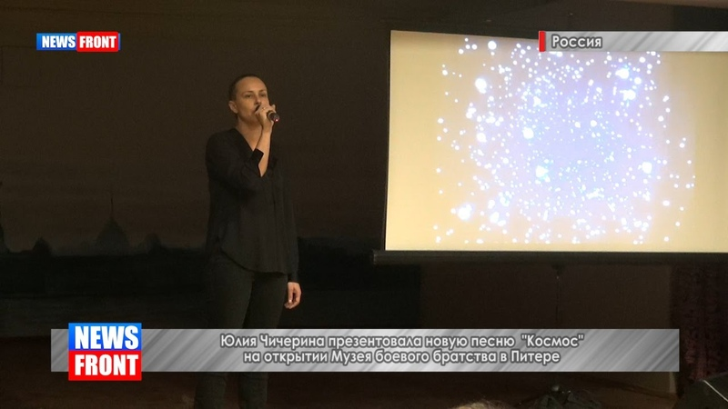Юлия Чичерина презентовала новую песню на открытии Музея боевого братства в Санкт-Петербурге