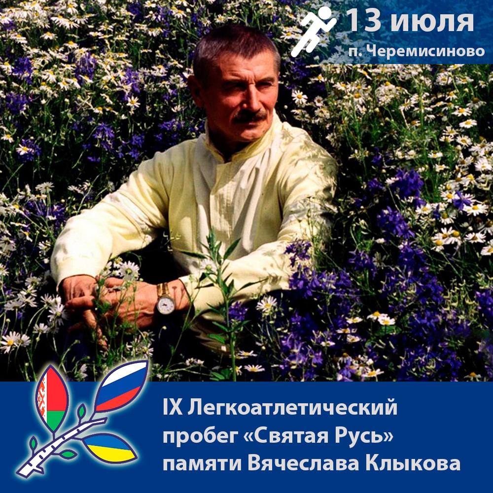 Это будет настоящий праздник! Курян приглашают на пробег памяти Вячеслав Клыкова