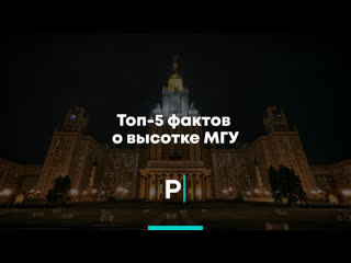 Топ-5 фактов о высотке МГУ