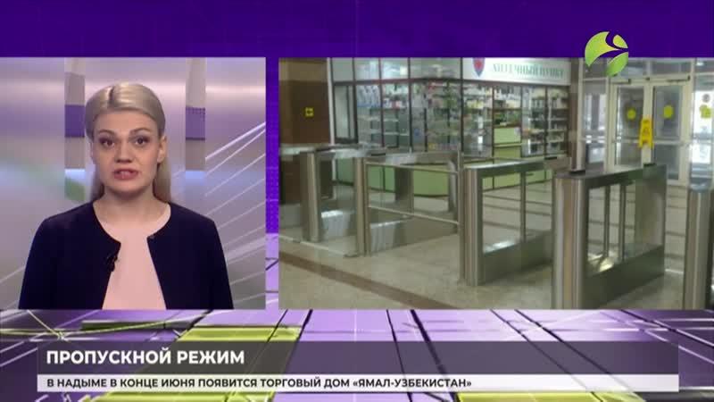 С 20 июня ведут пропускной режим в Салехардской окружной больнице.mp4