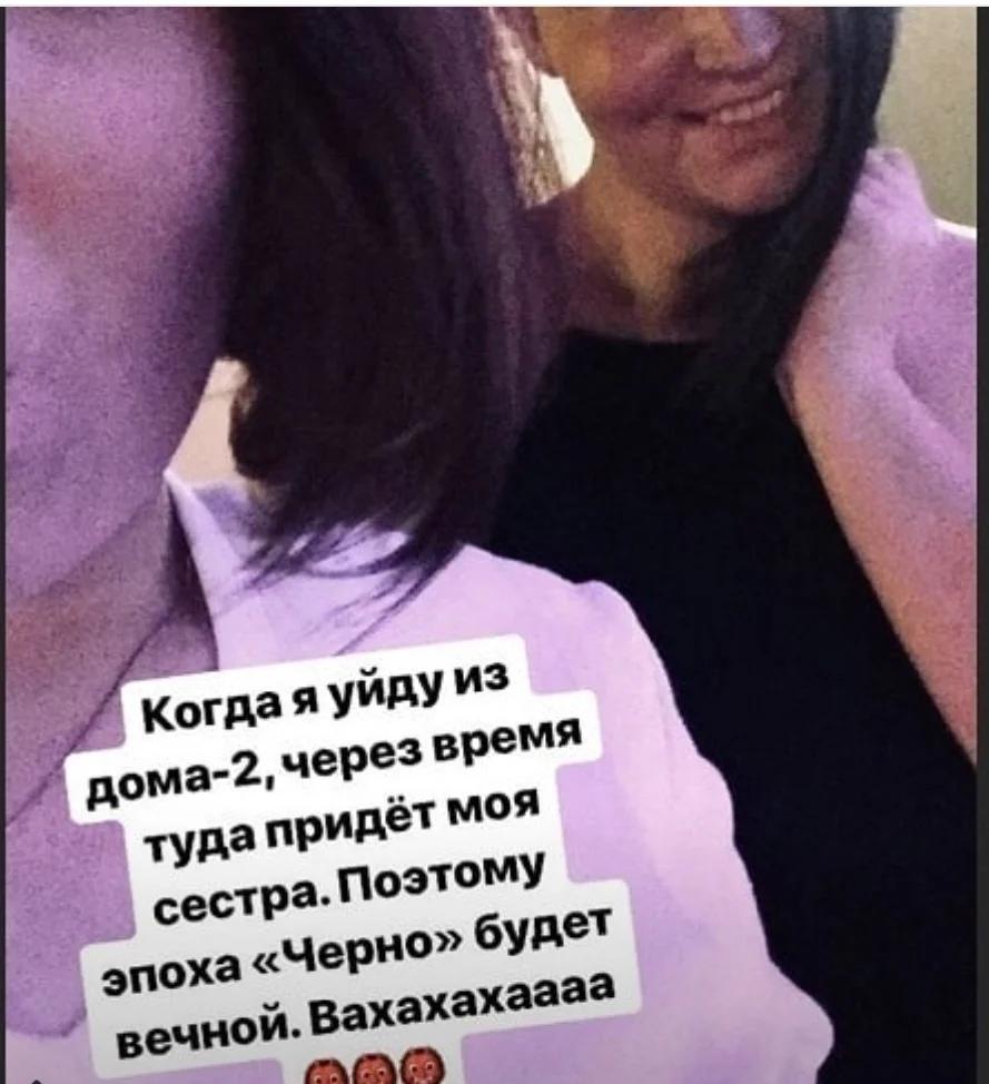 Сестра Саши Черно скоро появится на проекте